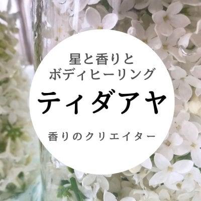 札幌市東区隠れ家的一軒家サロン・星と香りとボディヒーリング【ティダ・アヤ】