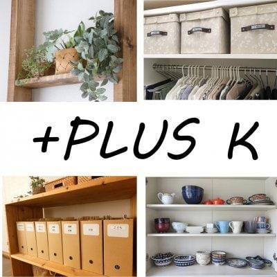 お片づけで暮らしをもっと楽しく【+plus Kプラスケイ】北海道・旭川の整理収納・お片づけサービス