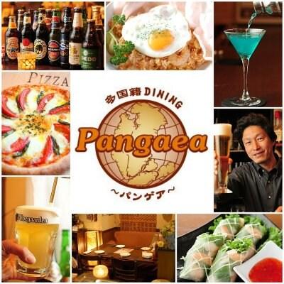地球2周したオーナーが創る多国籍料理店/pangaea〜パンゲア〜/越谷市/南越谷/個室/居酒屋