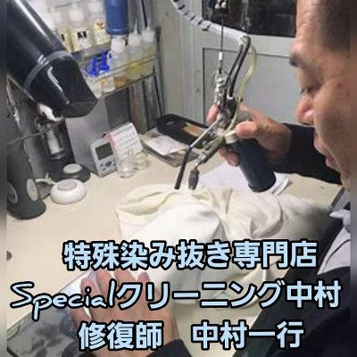 愛媛県松山市Specialクリーニング中村 京技術修染会修復師/しみ抜き/天然植物オイルを使い水で手洗い/ウエットクリーニング