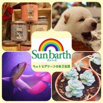Sunbarth/サンバース