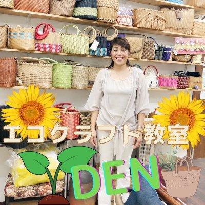 沖縄エコクラフト教室 「DEN」