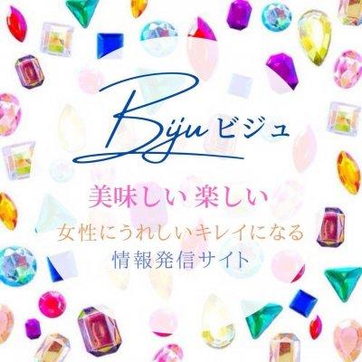 【Biju ビジュ】