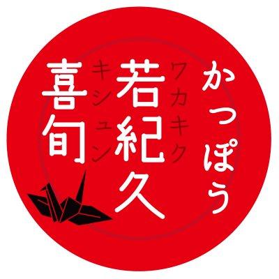 四日市駅前グルメ カジュアル割烹料理 かっぽう 若紀久 喜旬(わかきく きしゅん)