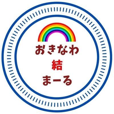 沖縄のいいものおすそわけ情報サイト/おきなわ 結まーる