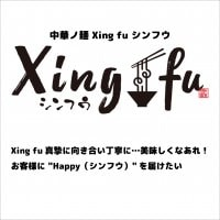 中華ノ麺Xingfuシンフウ