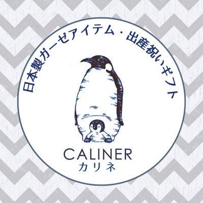 CALINER-カリネ-日本製多重ガーゼアイテムと出産祝いギフトのお店