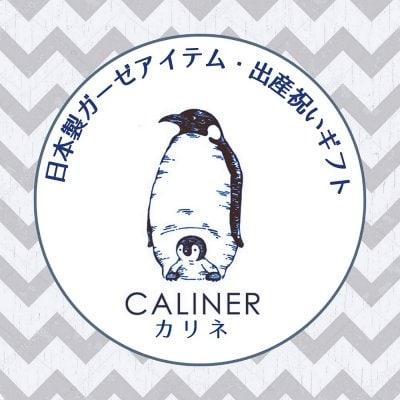 【CALINER】日本製多重ガーゼアイテムと出産祝いギフト