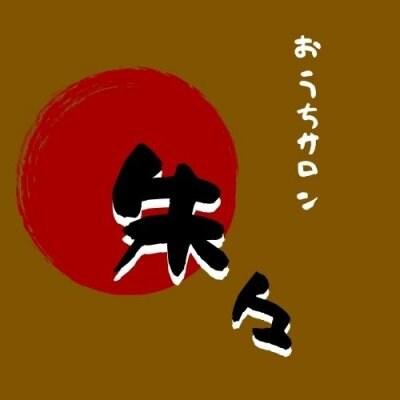 骨格調律【おうちサロン朱々】