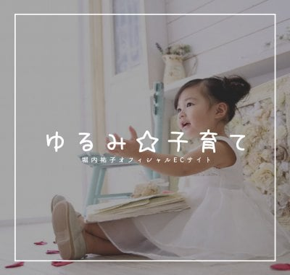ゆるみ☆子育て|堀内祐子公式ECサイト