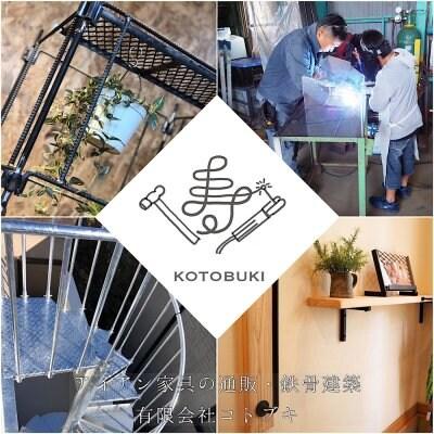 千葉県八千代市で鉄骨建築工事アイアン家具の販売なら有限会社コトブキ