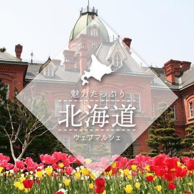 Hokkaido Web Marche~北海道応援プロジェクト~