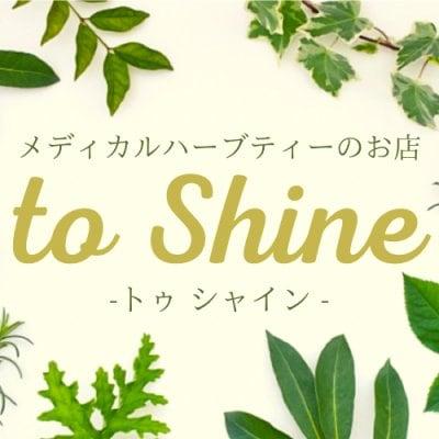 to Shine 〜メディカルハーブティーのお店〜
