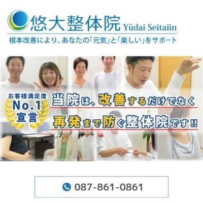 最先端のAI分析とやさしい施術であなたの健康を応援‼ 香川県高松市【悠大整体院】