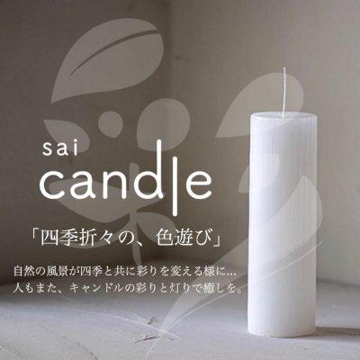 キャンドル通販『キャンドル工房/彩(さい)』