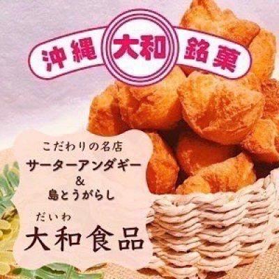 サーターアンダギーと島唐辛子のお店 大和食品(だいわしょくひん)