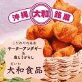 沖縄県/通販/こだわりのサーターアンダギーと島とうがらしの名店/創業1980年/『大和食品』だいわしょくひん