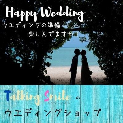 沖縄の結婚式司会や余興/リゾートウェディングに華を添える可愛いアイテム通販ショップ「Talking Smile(トーキングスマイル)」