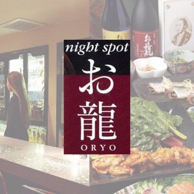 小料理と最新カラオケが自慢の人情溢れるお店 お龍 -ORYO- (オリョウ)