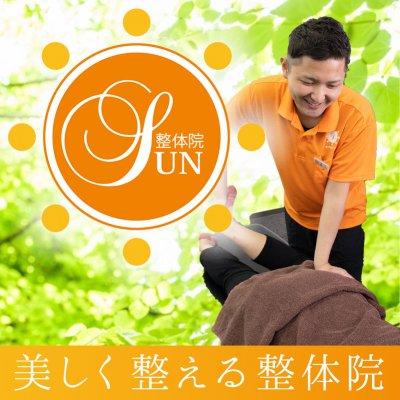 整体院SUN/長野県塩尻市
