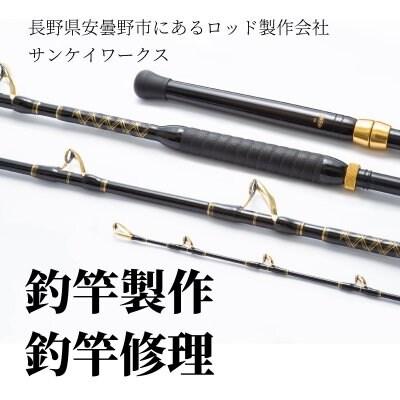 セミオーダー釣竿製作や釣竿修理なら、長野県安曇野市にあるロッド製作会社サンケーワークス