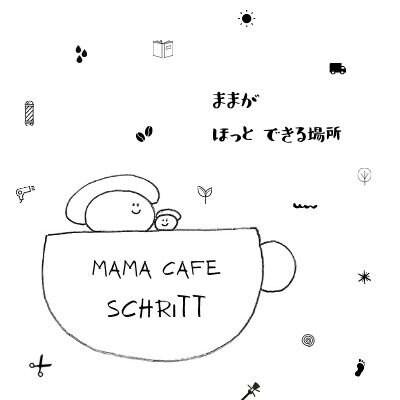ママカフェ schritt  〜ママがほっとできる場所〜