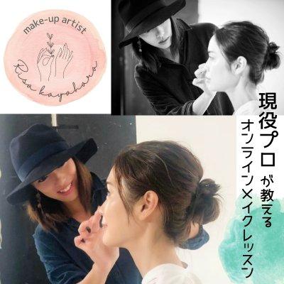 make-up artist【カヤハラリサ】