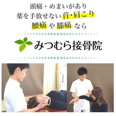 坐骨神経痛・めまい・五十肩を早期に改善 岐阜の整体【みつむら接骨院】