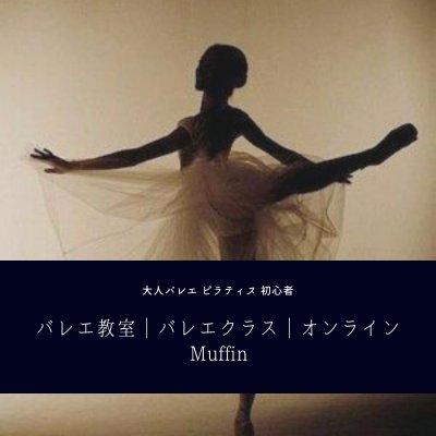 バレエ教室 バレエクラス オンライン Muffin