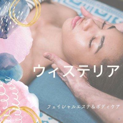 【ウィステリア】アロマリンパドレナージュ/よもぎ蒸し/エステティックサロン/旭川/ナリス化粧品
