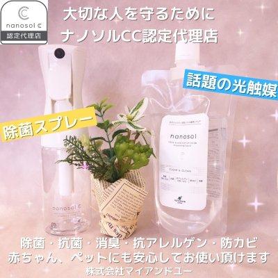 日本全国|ナノソル|ナノゾーンコート|除菌|光触媒|My and Youマイアンドユー公式オンラインショップ