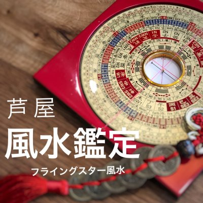 「華僑秘伝ビジネス風水」芦屋風水クリニック