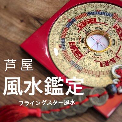「華僑秘伝・運気上昇」芦屋風水クリニック