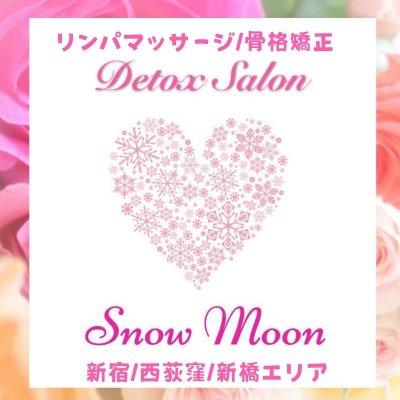 【Detox Salon SnowMoon】リンパマッサージ/骨格矯正/新宿/西荻窪/新橋エリア
