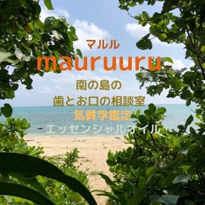 mauruuru/(マルル/まるる)南の島の歯とお口の相談室☆氣質学鑑定☆とエッセンシャルオイルの部屋