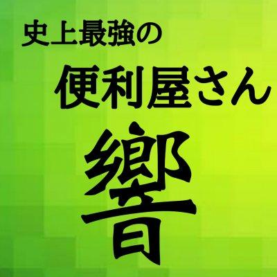 トータルプラン響−広川/久留米/八女/筑後/中古品の買取販売/あなたの街の便利屋さん