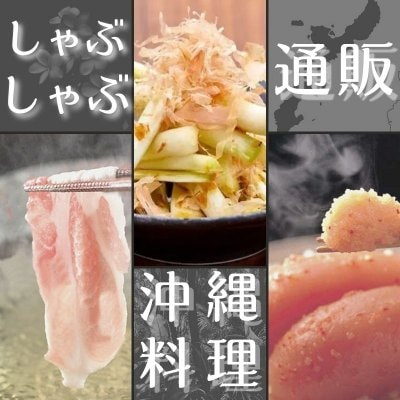 沖縄料理 【居酒屋小僧じぇいや】