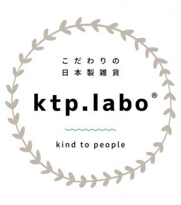 家族を守る 人に優しい こだわりの日本製雑貨 ktp.labo