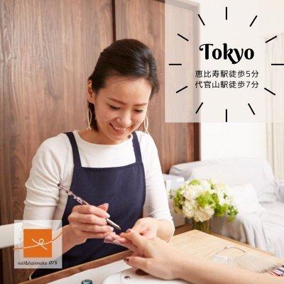 ars-nail・東京・恵比寿駅徒歩5分・代官山駅徒歩7分
