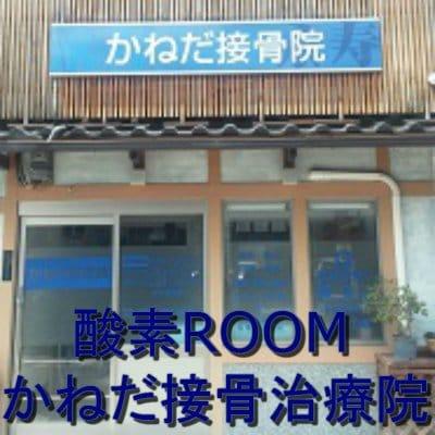 【京都】かねだ治療院の酸素ルーム