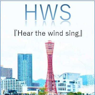 「Hear the wind sing」