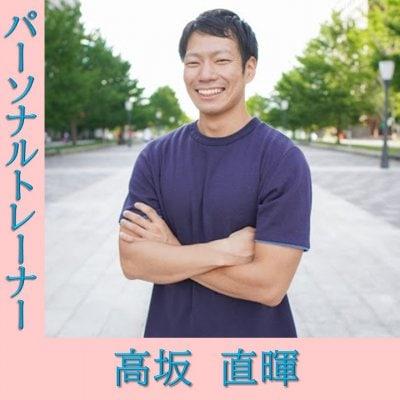 パーソナルトレーナー 高坂直暉