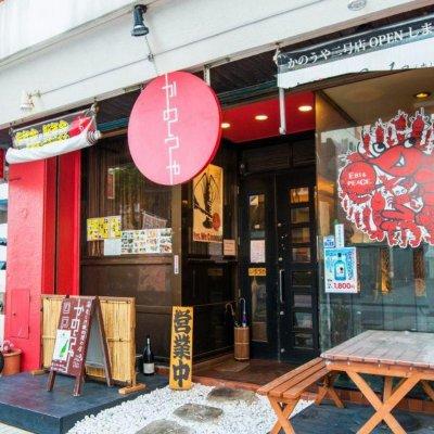 海老と沖縄料理の店 かのうや