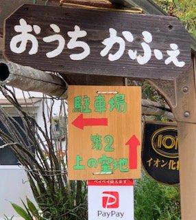 おうちかふぇ 岡山の民家で食べる家庭料理ランチ