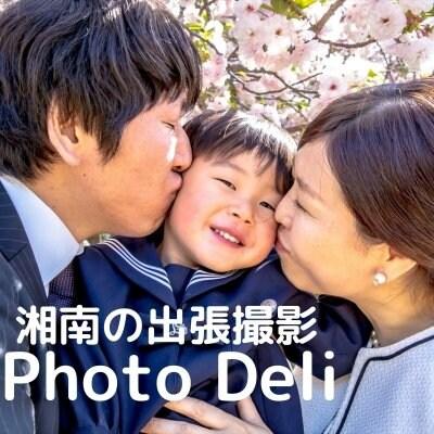 湘南の出張撮影Photo Deli (フォトデリ)