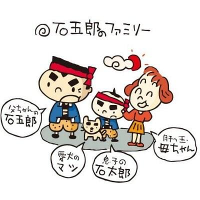 愛媛県松山市/石五郎ショップ