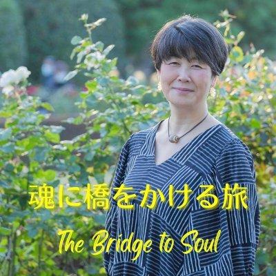 魂に橋をかける旅 The Bridge to Soul