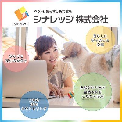 ペットと暮らすしあわせ!0円太陽光 シナレッジ株式会社