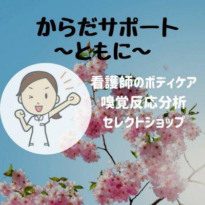 札幌市東区からだサポート〜ともに〜嗅覚反応分析・訪問リフレクソロジー・足裏健康法