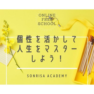 新潟県長岡市|あなたの個性を活かし人生をマスターする|SONRISA Academy